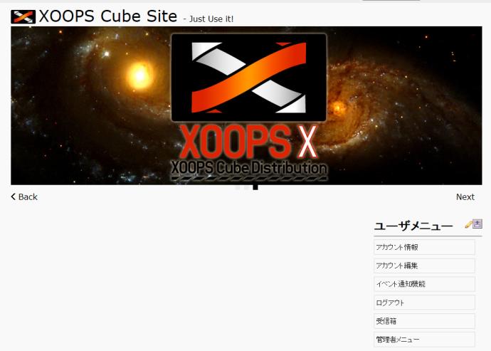 XOOPS初期設定画面