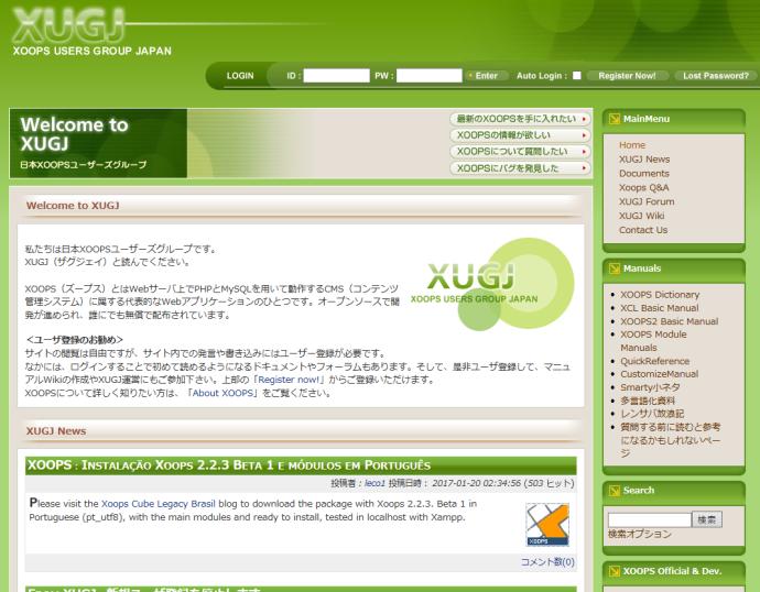 日本XOOPSユーザーズグループ(XUGJ)