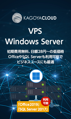 カゴヤのVPS Windows Server