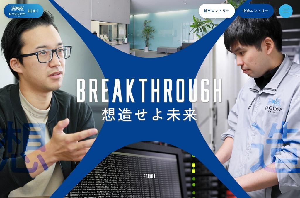 カゴヤ・ジャパン株式会社の採用サイトをリニューアルしました