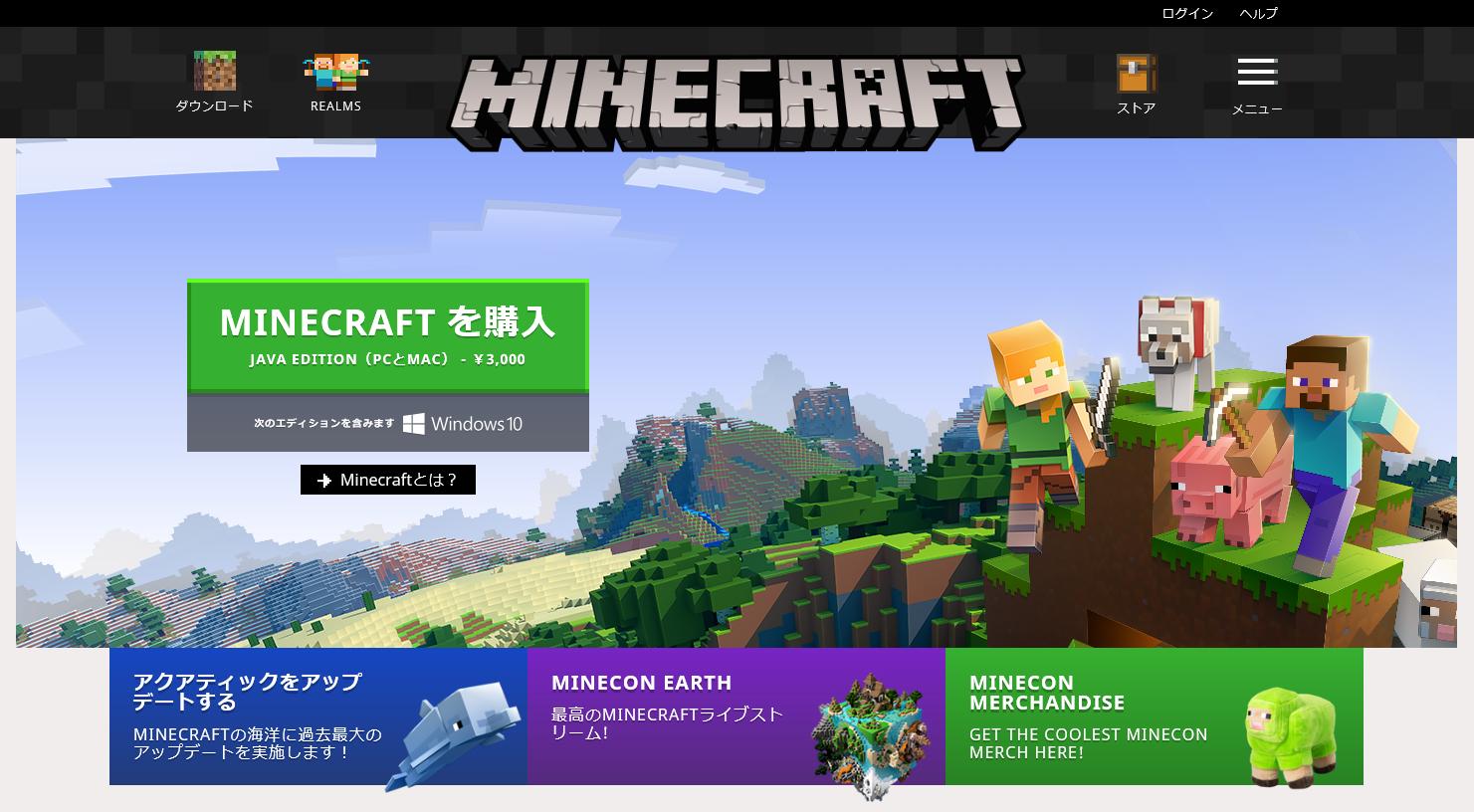 マイクラ(Minecraft)サーバーの立て方