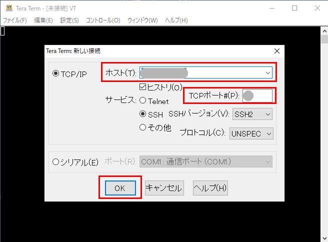 SSH接続方法①