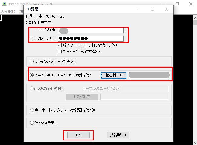 SSH接続方法②