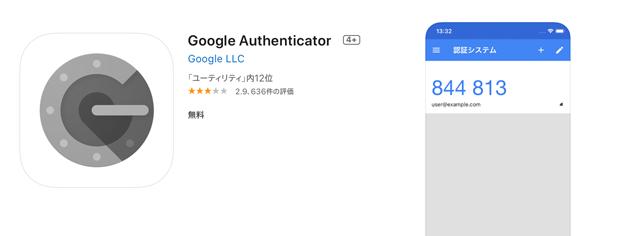 Google認証システム(Google Authenticator)