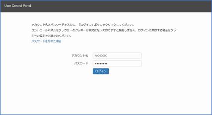 SPFレコードの登録方法