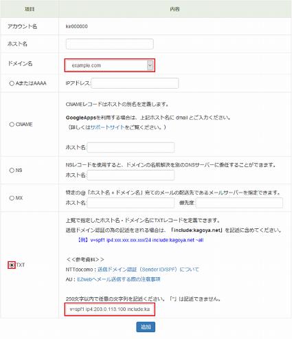 「DNSレコード設定」画面が表示されます。