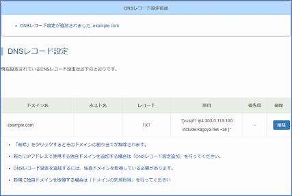 画面が遷移し「DNSレコードが追加されました」と表示されれば登録完了です。