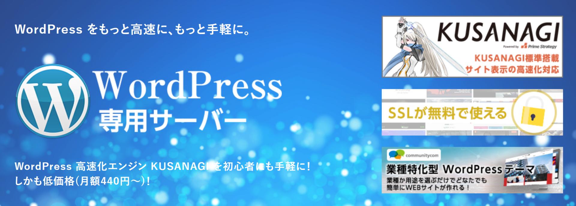 WordPress専用サーバーリンク画像