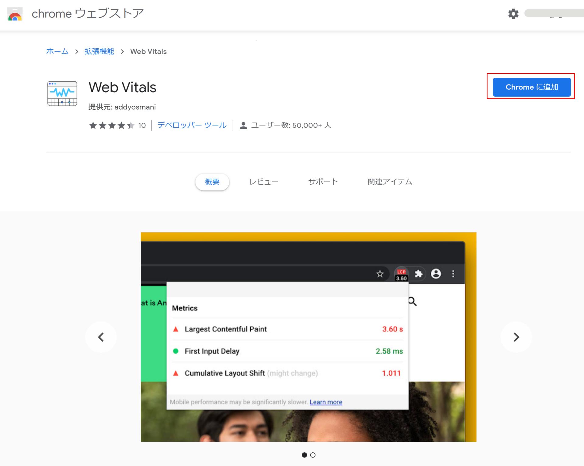 Web Vitals Chrome Extensionでの計測方法の補足画像です。(chromeウエブストア)