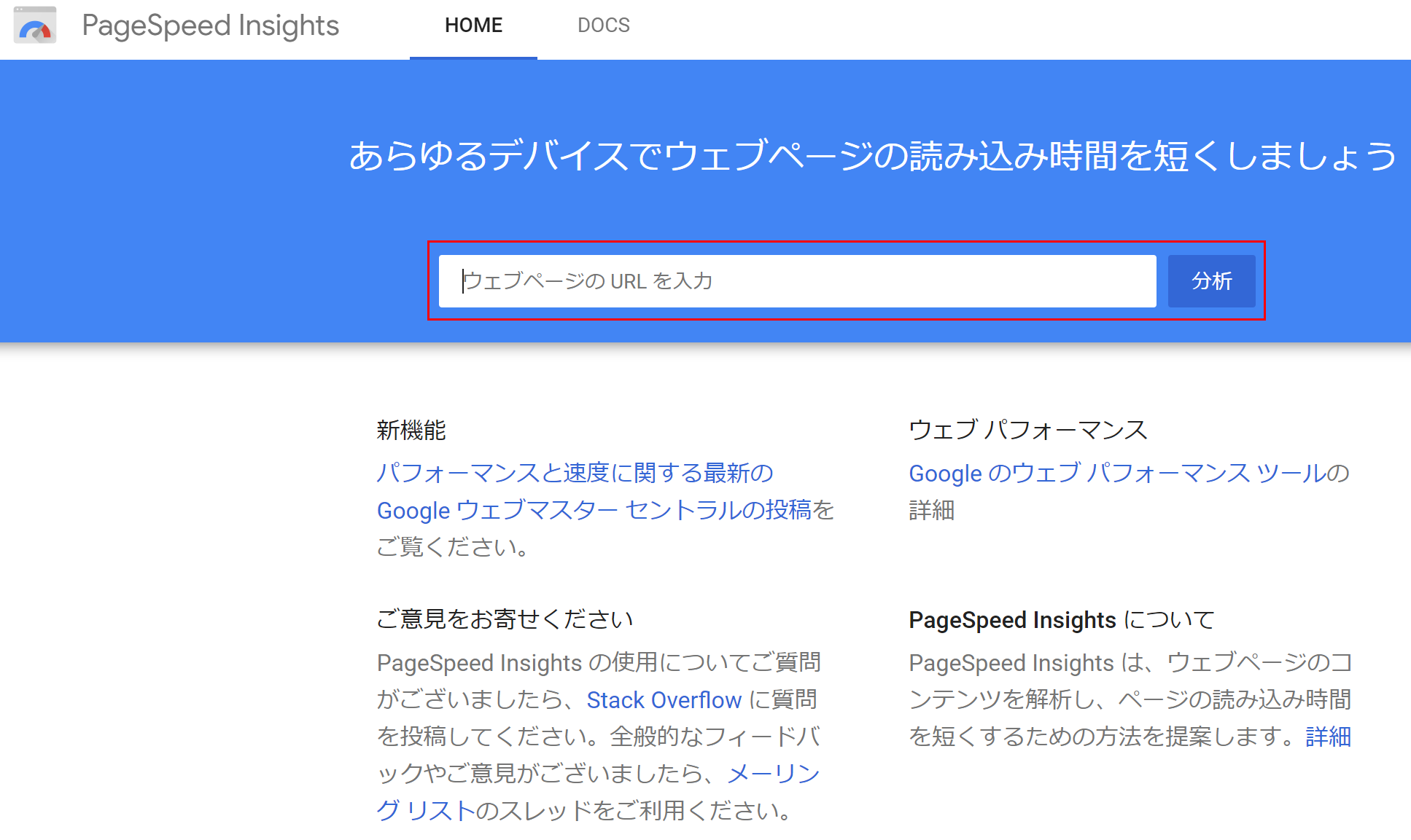 PageSpeed Insightsのトップ画面の画像です。