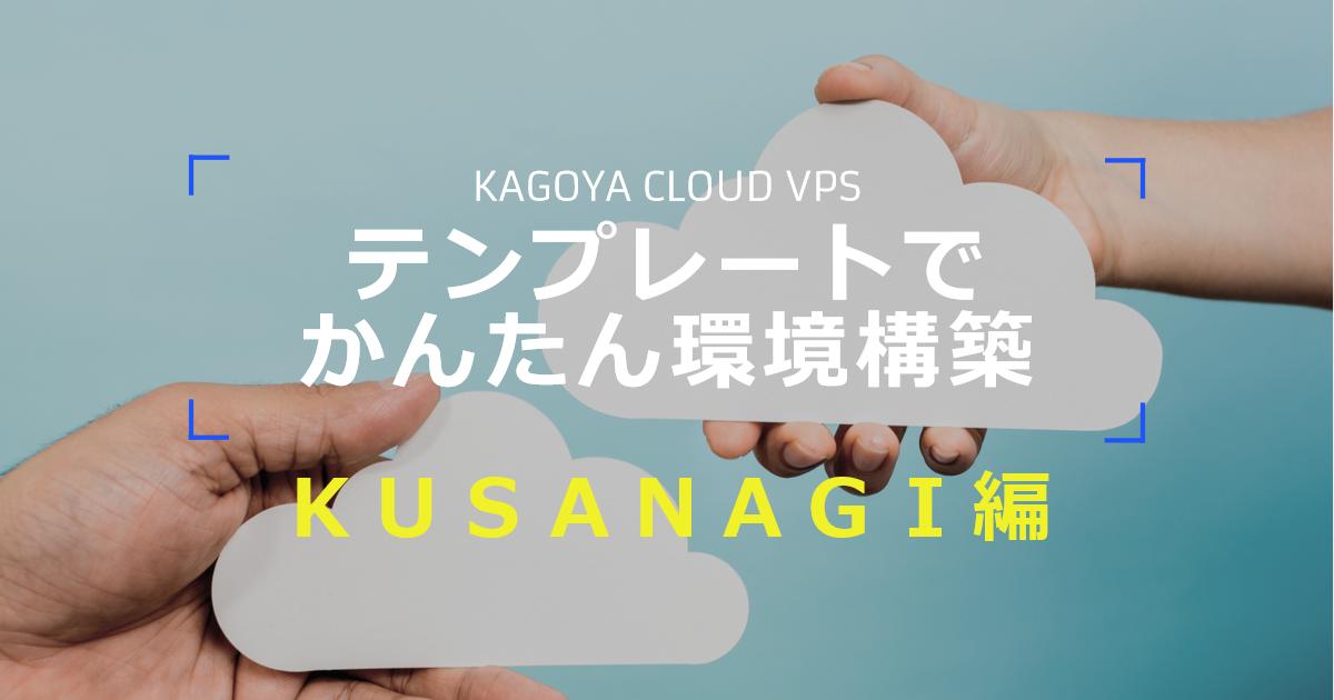 【VPS活用】 KUSANAGI テンプレートを使って高速なWordPress環境を簡単構築