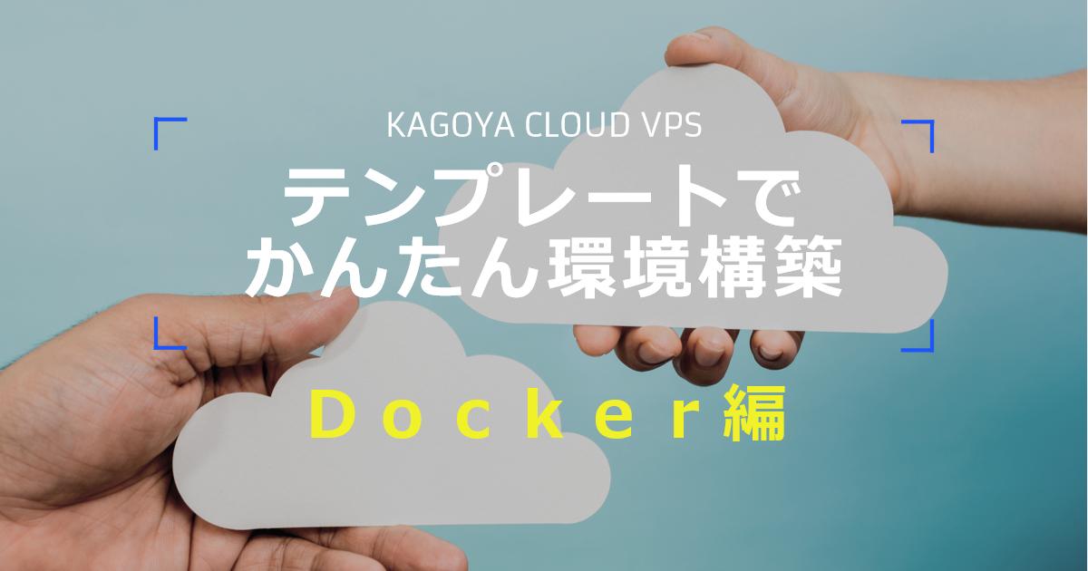 Docker を使って コンテナ仮想化を体験する