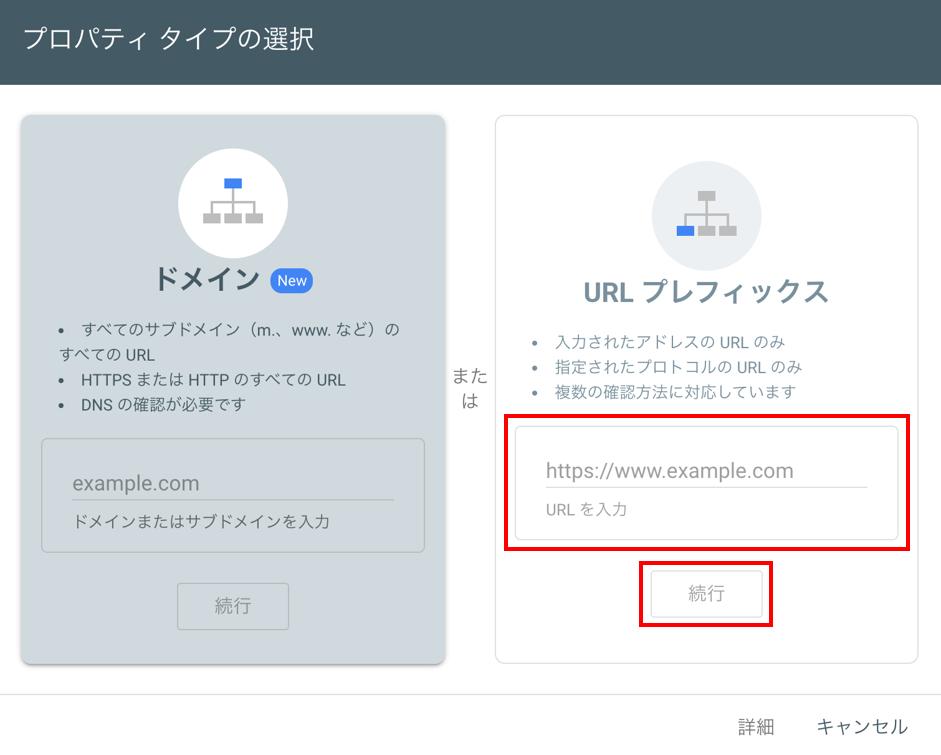 サーチコンソール_URL入力画面