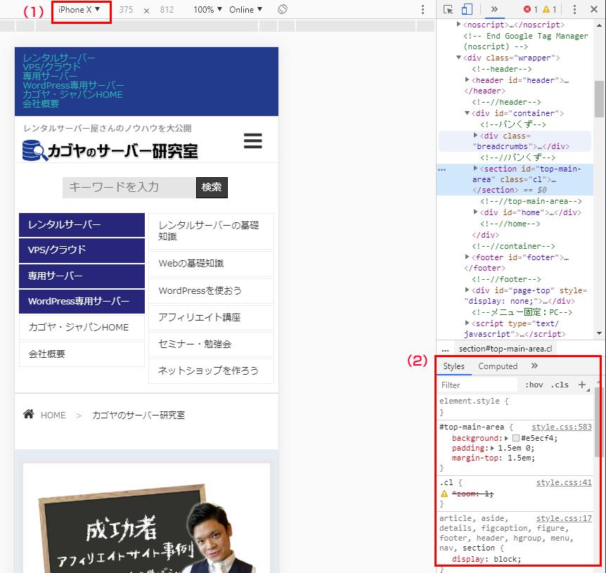 Chrome検証画面02