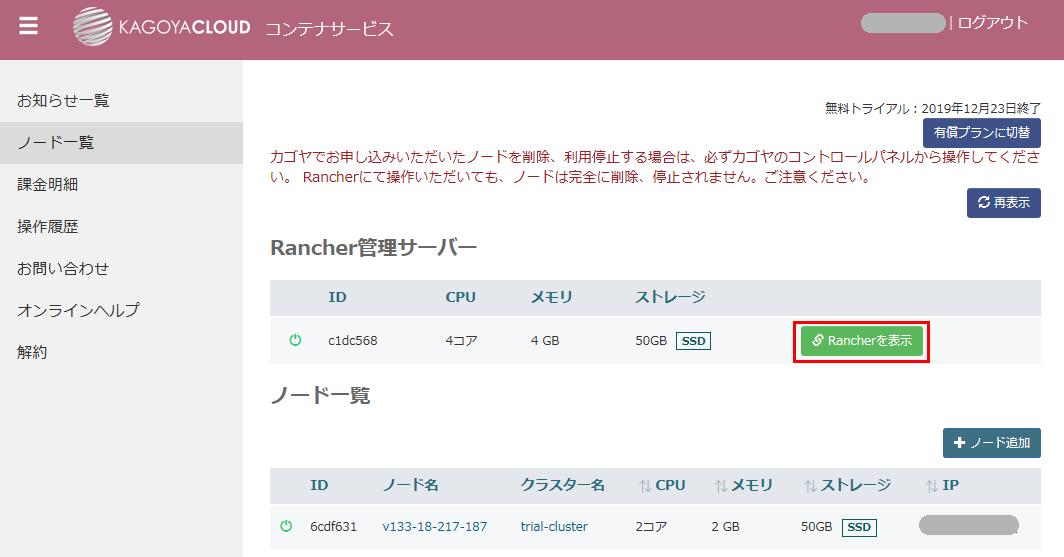 rancher06