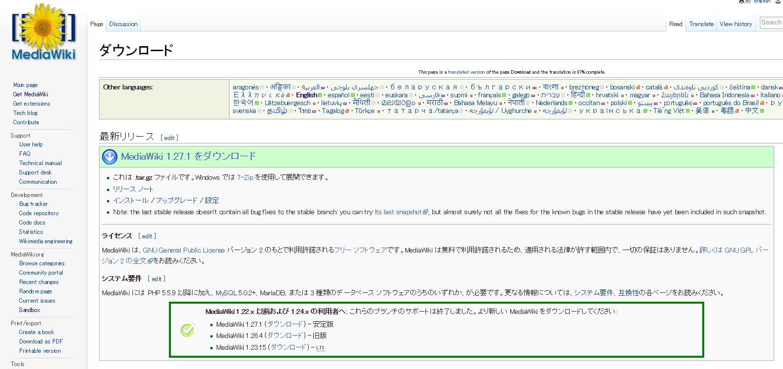 Mediawikiダウンロード