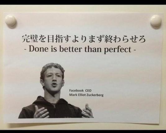 完璧を目指すより終わらせろ-マーク・ザッカーバーグ