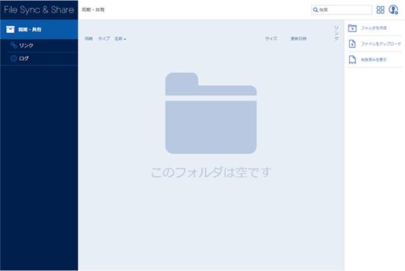 2.ファイル共有サービス ログイン後の画面です。UIは直感的に理解しやすく非常にシンプルです。
