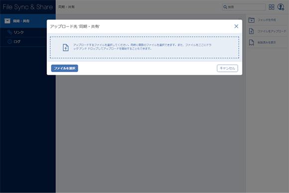 3.「ファイルをアップロード」をクリックすると表示される画面です。パソコン上で操作と同様に、該当範囲にアップロードしたいファイルをドラッグすればOKです。