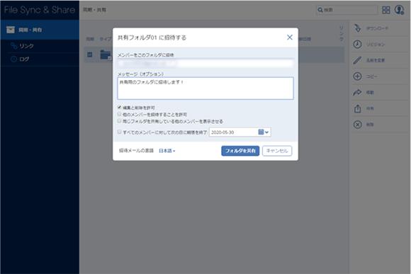 5.作成したフォルダを選択し、フォルダの閲覧権限を付与したいユーザーのメールアドレスを入力します。設定が終わると入力したユーザーにURLが送付され、閲覧可能なユーザーとしてこのフォルダ内でのファイル共有が可能になります。