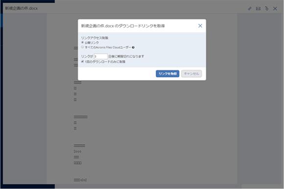 2.①「ファイルへのURLリンクを生成後、コピーして送付」、②「共有したい相手のメールアドレスにURLリンクを直接送付」などの方法がありますが、より簡潔な①の方法を試してみましょう。