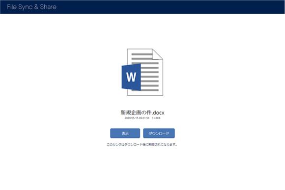 4.受け取った側がURLにアクセスすると、下記のような画面が表示されファイルのダウンロードが可能となります。またファイル内容の表示も可能なので、出先では概要だけ確認し、ダウンロードできる環境になったときにダウンロードを実施するといったことも可能です。