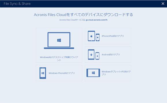 1.サービスページ内の「アプリを取得する」という項目から、利用したいデバイスに合わせたアプリケーションが取得できるリンクを表示しましょう。