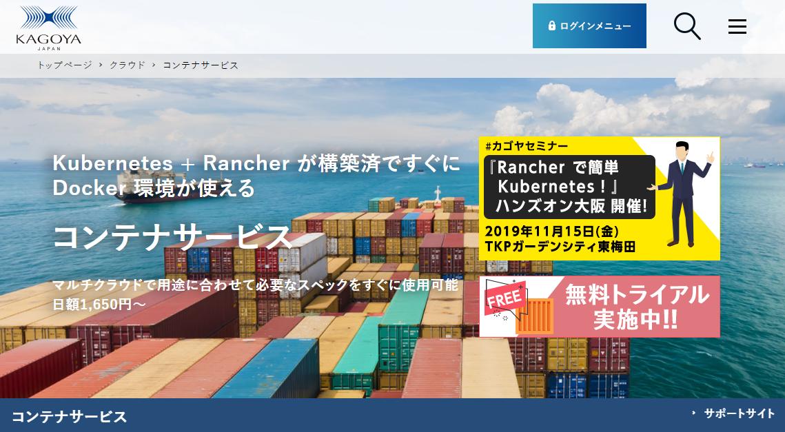 Rancher×kagoya09