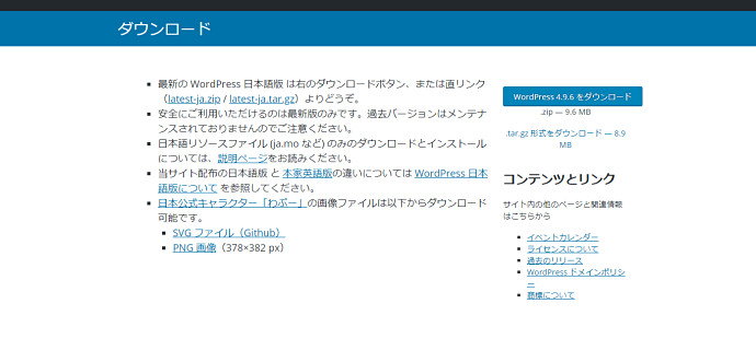 WordPressダウンロード画面