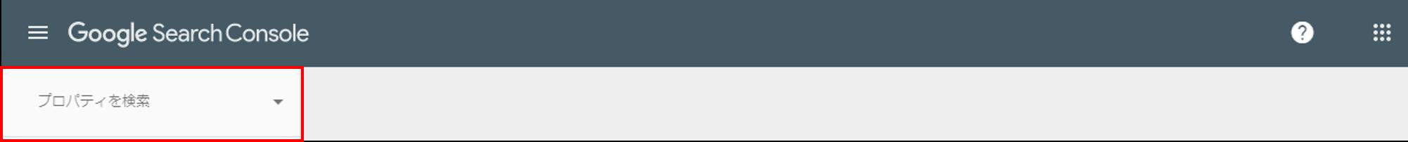 サーチコンソール_プロパティを追加
