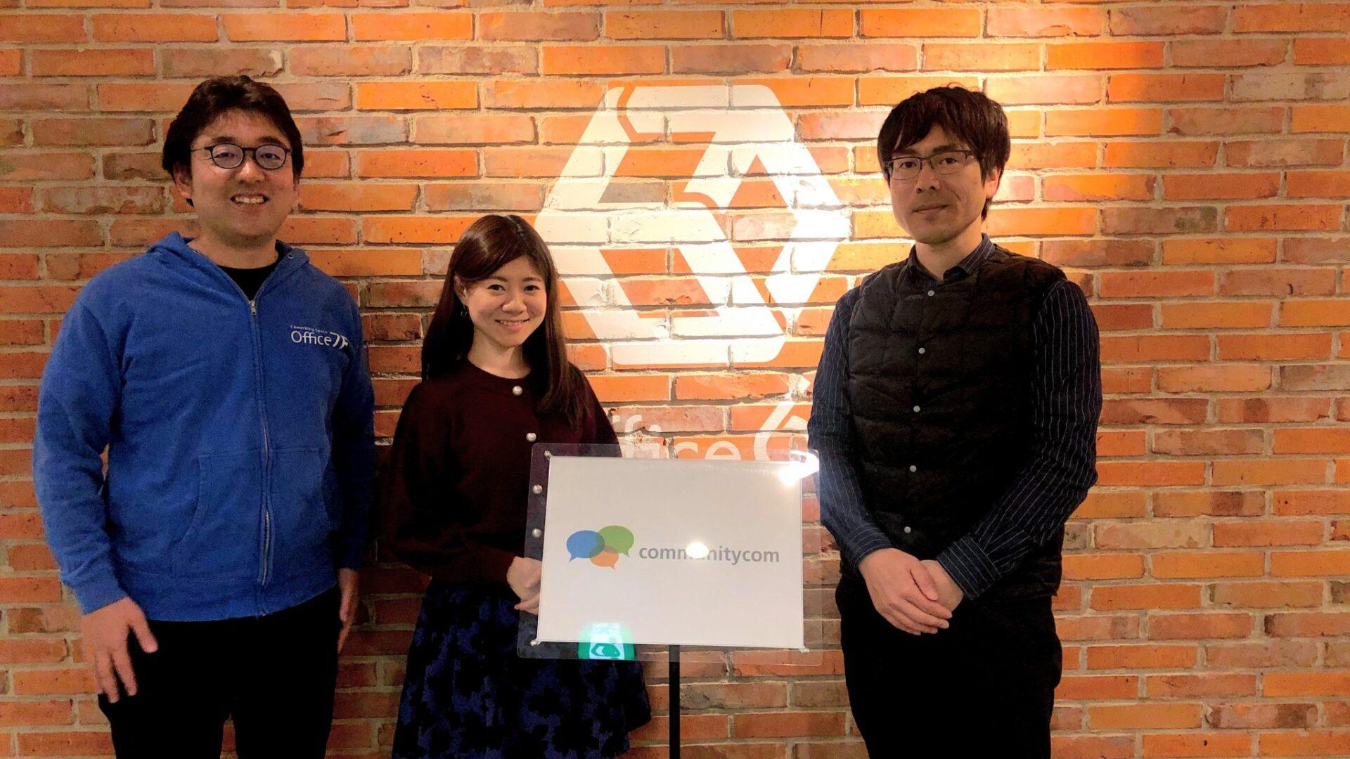 株式会社コミュニティコム代表取締役 星野邦敏様と同社 ディレクター・マネージャー 相澤奏恵様