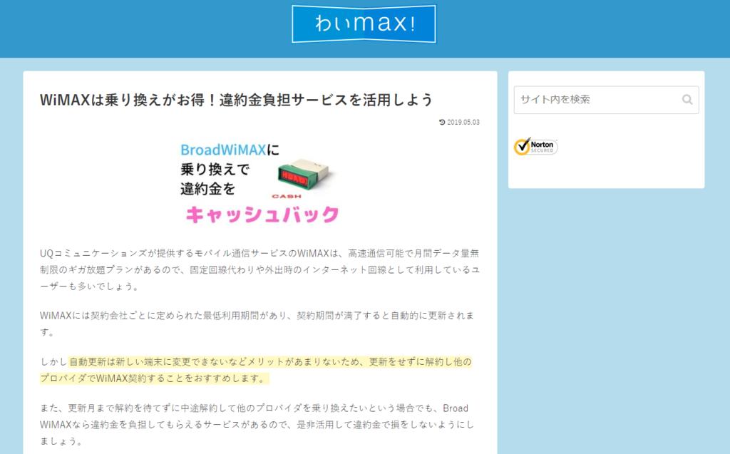 ワイmax.com