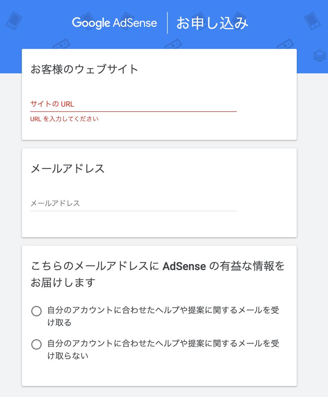 Googleアドセンス登録画面
