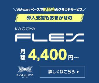カゴヤFLEXへのサービスリンク画像です。