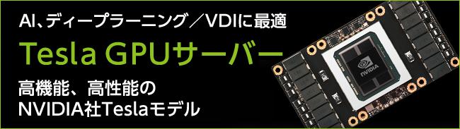 GPUサーバー