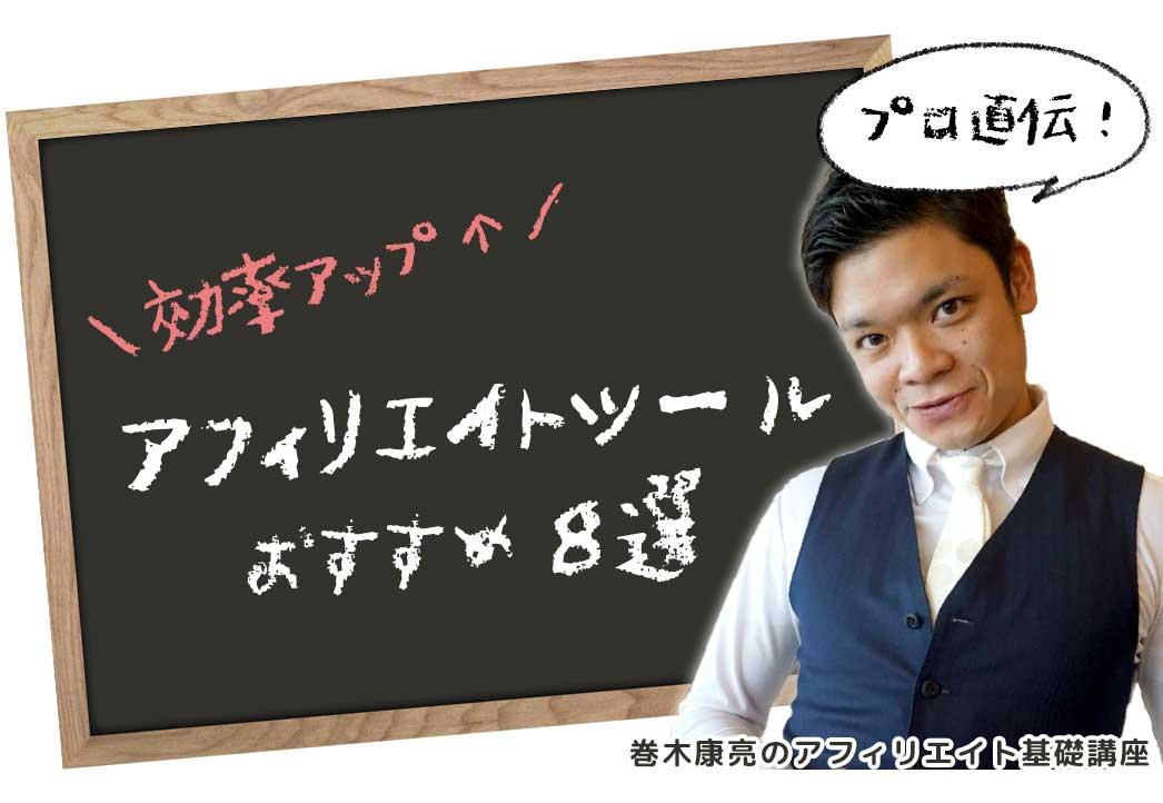【プロ直伝】アフィリエイトツールおすすめ8選~2020~(アフィリエイト基礎講座vol.9)