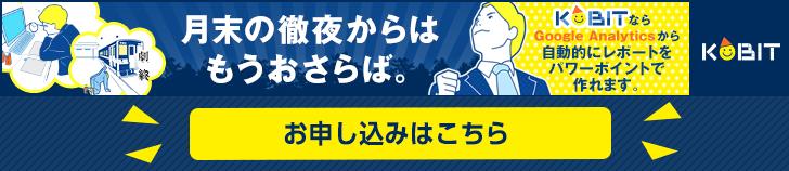 kagoya×kobit banner