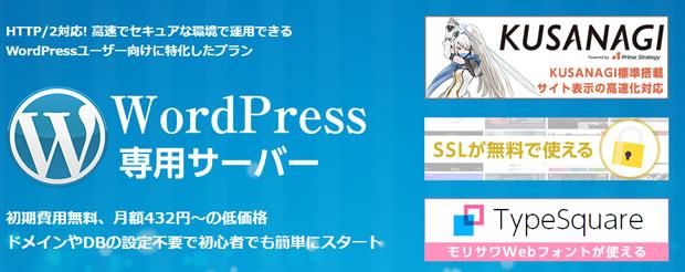 WordPress専用サーバーサイトトップ