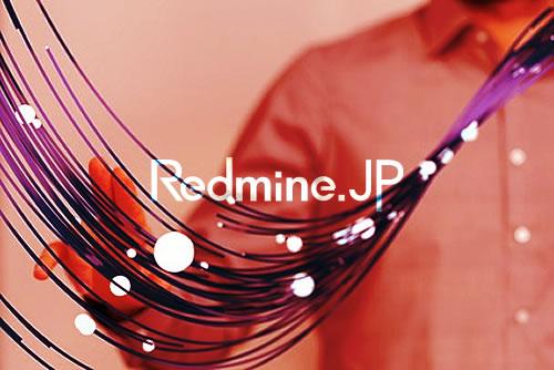 Redmineの使い方