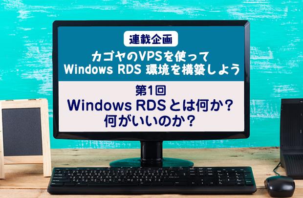 カゴヤのVPSを使って Windows RDS 環境を構築しよう【第1回: Windows RDS とは何か?何がいいのか?】