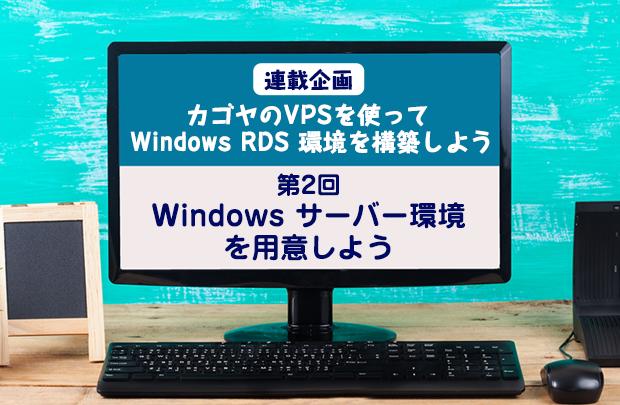 第2回:Windows サーバー環境を用意しよう