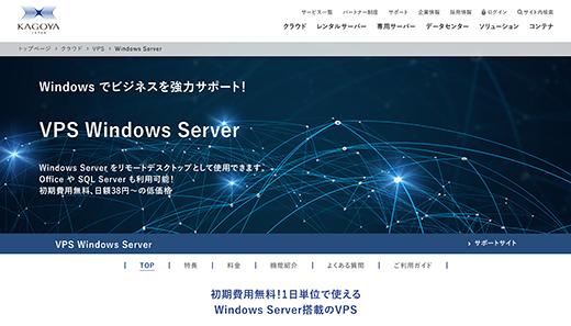 VPS Windows Server