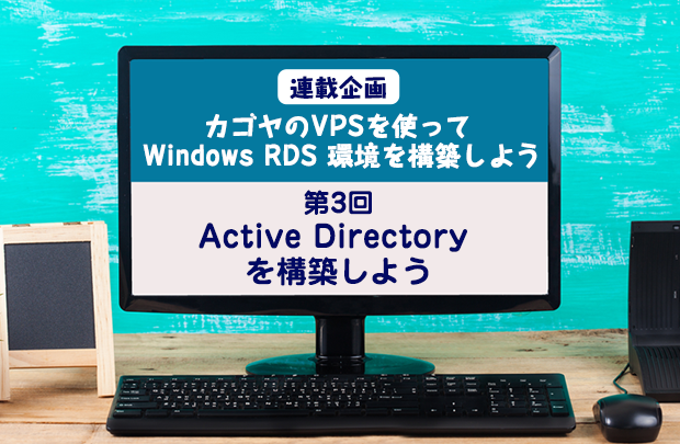第3回: Active Directory を構築しよう
