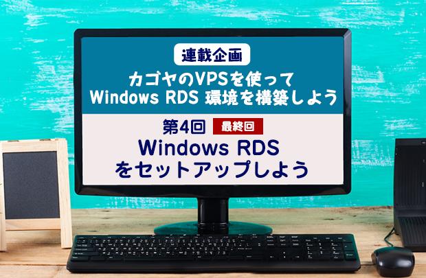 第4回: Windows RDS をセットアップしよう