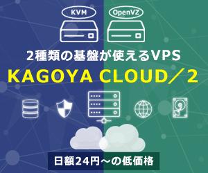 2つの基盤が使えるVPS「KAGOYA CLOUD/2」
