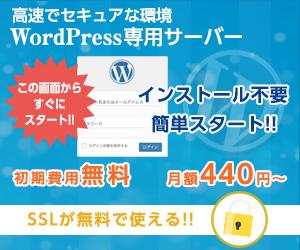 高速でセキュアな環境で運用できるWordpressユーザー向けに特化したWordPress専用サーバー