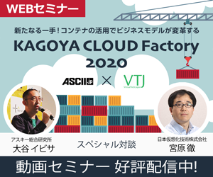 WEBセミナー KAGOYA CLOUD Factory 2020