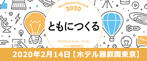 Developers Summit 2020