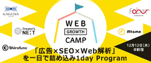 [Web制作会社必見!] Web Growth Camp